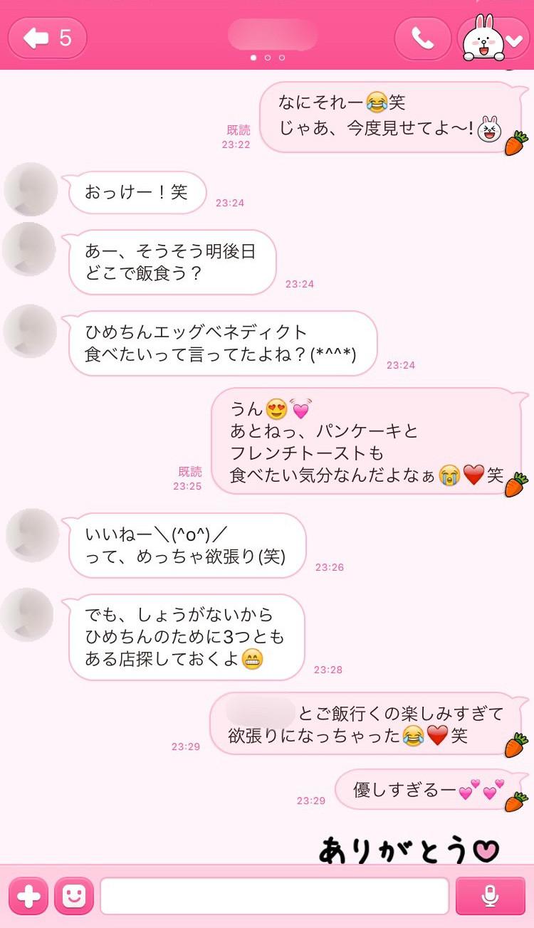イケメン美容師とLINE1