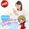 出会いサイト歴5年の女が、PCMAXを評価したわよ!【口コミ・評判】