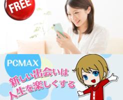PCマックスの口コミ・評判について