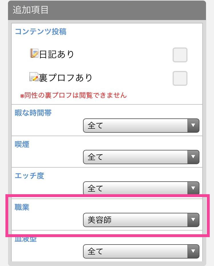 PCMAXのプロフ検索 職業