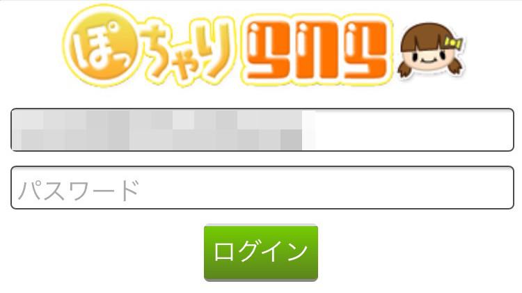 ぽちゃSNSの登録画面
