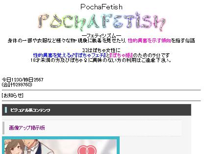 ぽちゃフェチ pochafetish