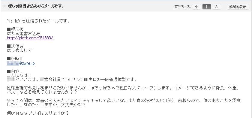 ぽちゃ姫の掲示板