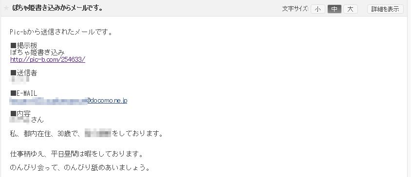 ぽちゃ姫のメル友