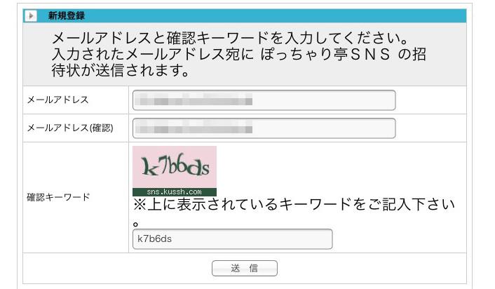 ぽっちゃり亭の登録画面