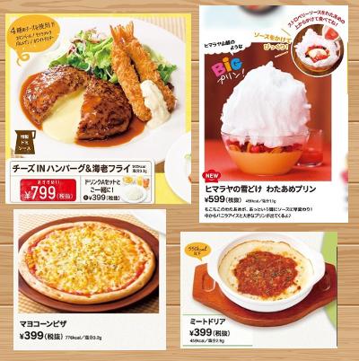 ガスト ハンバーグ ピザの画像