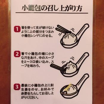 小籠包 食べ方