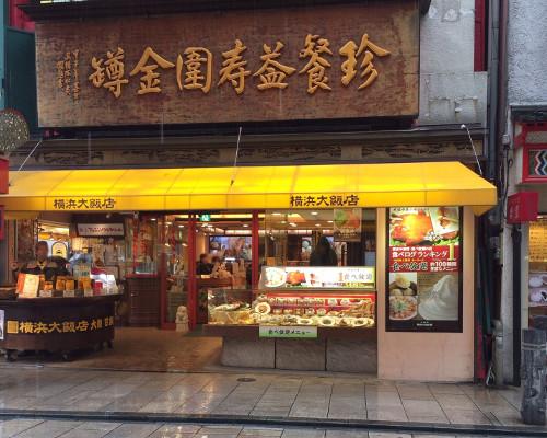 食べログ1位 中華街