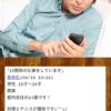 【ぽっちゃりオンライン】激ぽちゃ(ミケポ)掲示板を男が使ってみた結果…