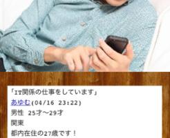 激ぽちゃ ミケポ掲示板で出会いはあるか?