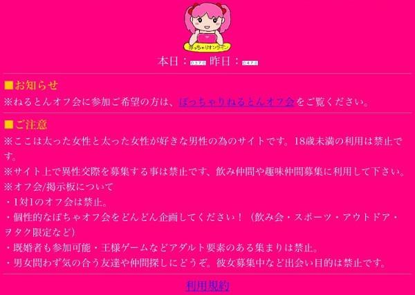 ぽっちゃりオンライン サイト