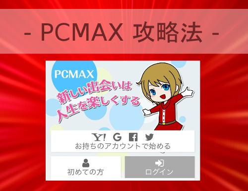 PCMAX攻略 方法