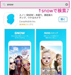 SNOW 盛れるカメラアプリ