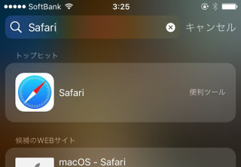 iPhone safariを探す