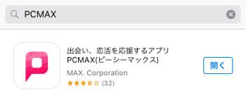 PCMAX アプリ ダウンロード画面