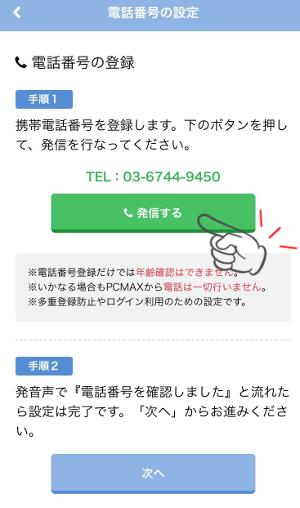 PCMAX 電話番号登録