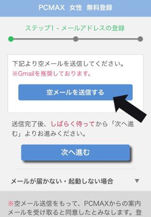 PCMAX メールアドレス登録