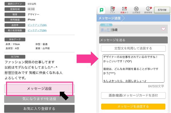 PCMAX メッセージ送信