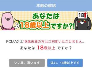 PCMAX 利用できる年齢