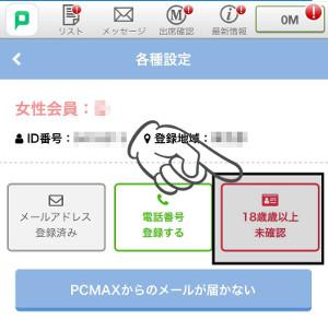 PCMAX 年齢確認