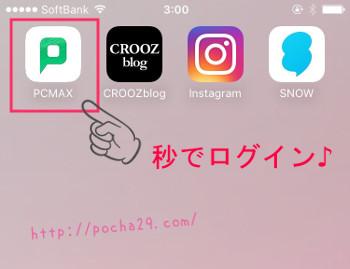 PCMAX 簡単ログイン