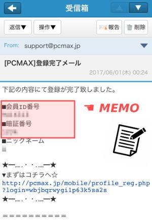 PCMAX 登録メール