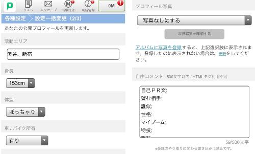 PCMAX 登録フォーム