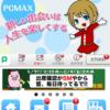 【最新版】PCMAXの登録方法&使い方をサクっと解説♪女性専用