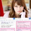 【確定】ぽっちゃり女性の出会いに、一番人気のサイト