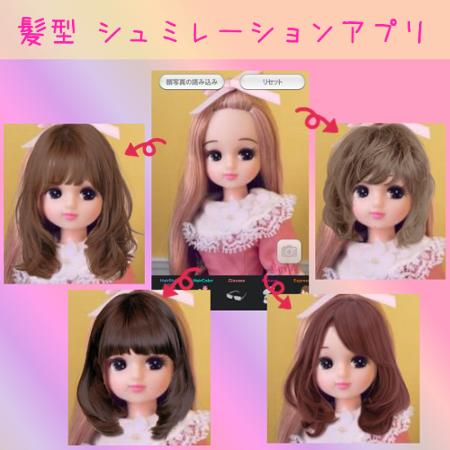 髪型シュミレーションアプリ