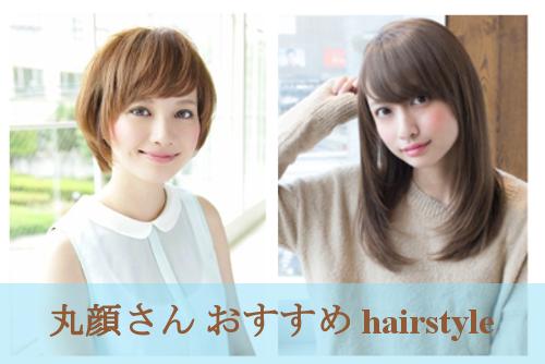 丸顔のヘアスタイル