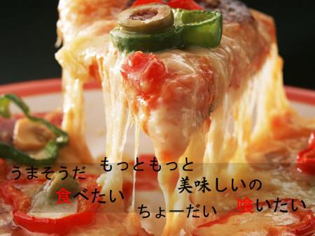 ピザ 食べたい