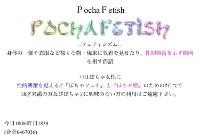 PochaFetish ぽちゃ専サイト