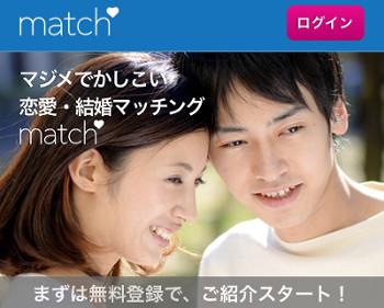 マッチドットコム 恋活アプリ