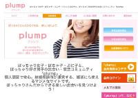 plump ぽっちゃりサイト