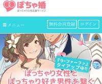 ぽちゃ婚 恋活サイト