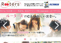Rooters 恋活パーティー