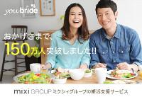 Youbride婚活サイト