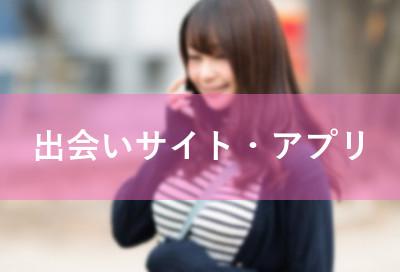 出会いサイト・アプリ