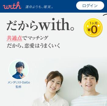 婚活サイト with