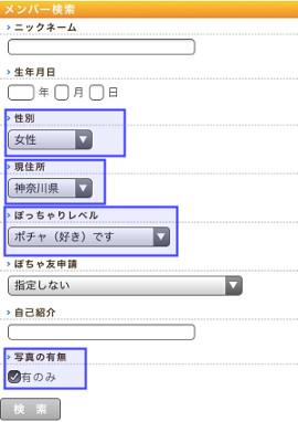 ぽちゃSNSメンバー検索