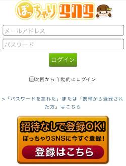 ぽっちゃりSNSサイト